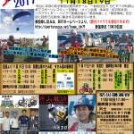 """開催要項 """"SPORES 2017″ 和歌山"""