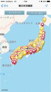 (仮想)南海トラフ地震 発生!