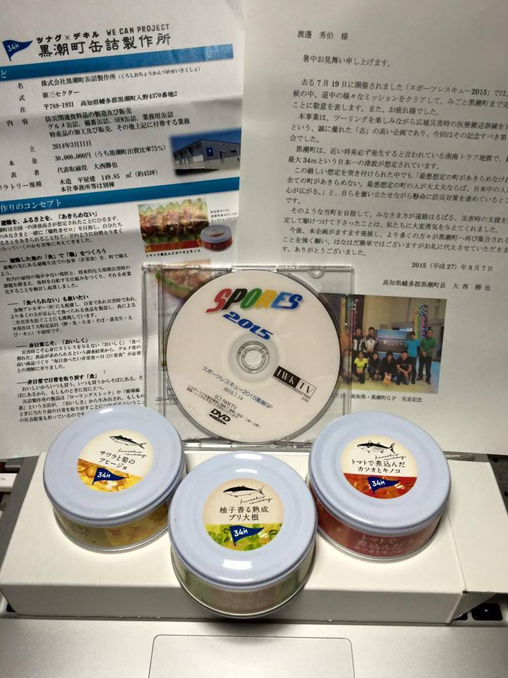 黒潮町の手紙DVD缶詰
