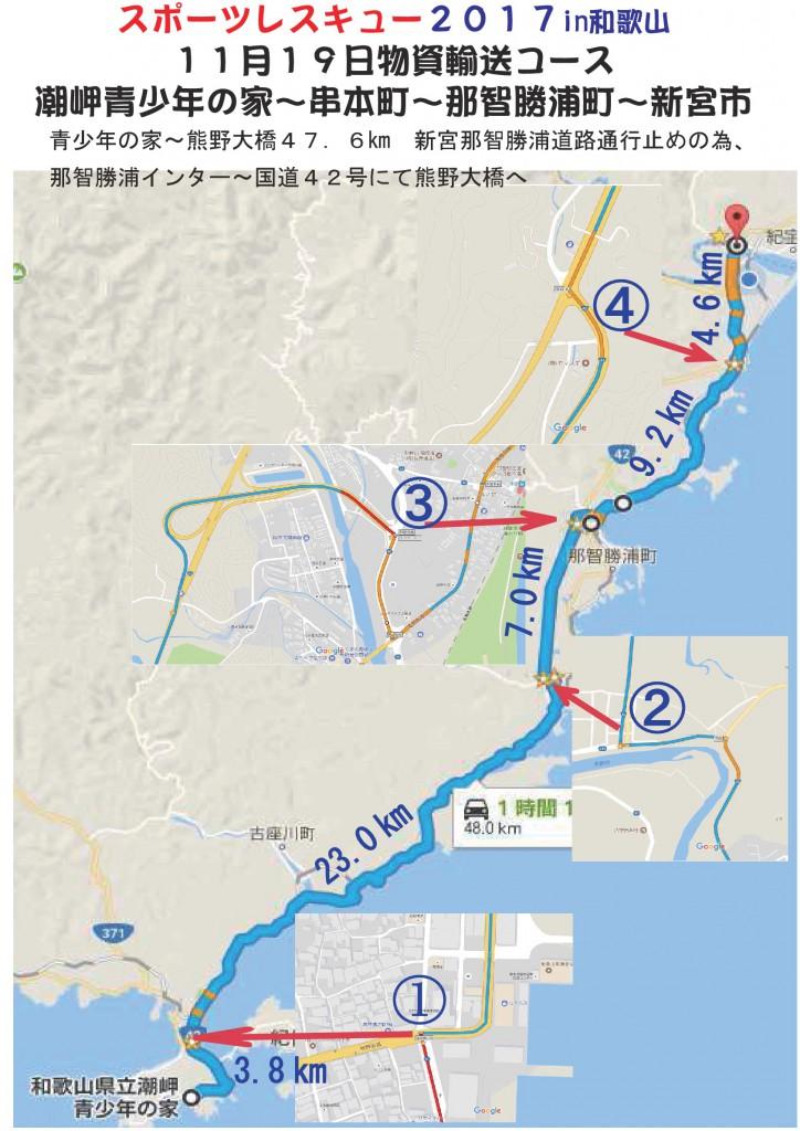 スポレス2017地図 19日 串本~新宮-001